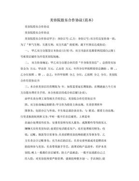 美容院股东合作协议(范本).doc