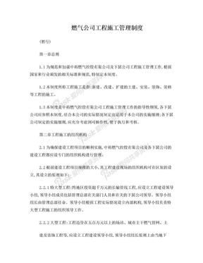 燃气公司工程施工管理制度.doc