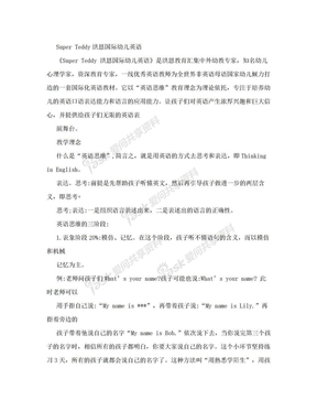 Super Teddy洪恩国际幼儿英语.doc