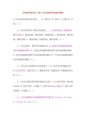计算机等级考试二级C语言超级经典400道题目.doc