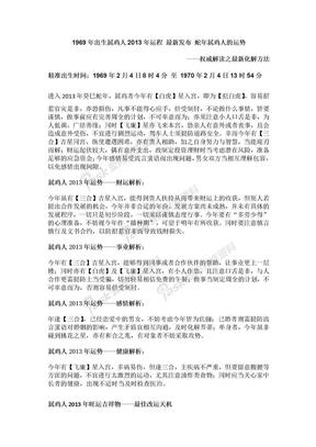1969年出生属鸡人2013年运程  最新发布 蛇年属鸡人的运势.doc
