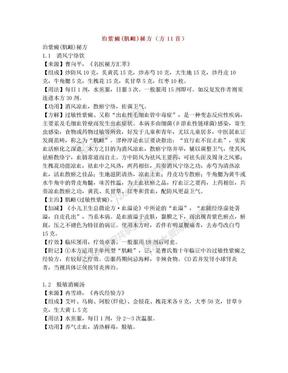 治紫癜(肌衄)中药方.doc