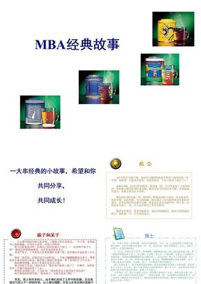 6课内阅读-MBA管理故事.ppt