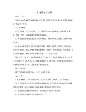 水电清包工合同.doc