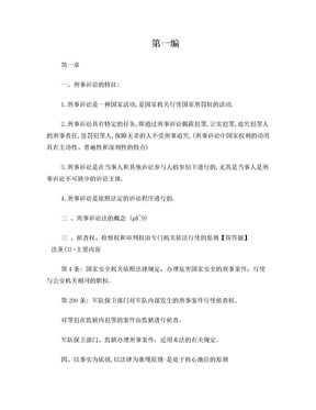 刑事诉讼法重点知识(期末复习)陈光中第六版(DOC).doc