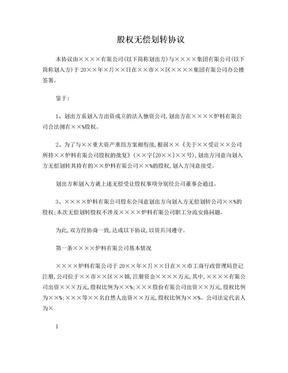 股权无偿划转协议.doc
