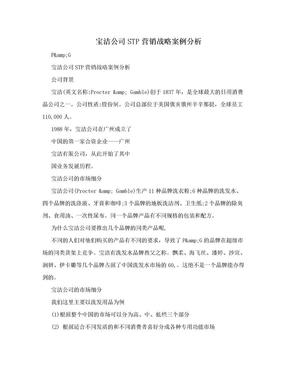 宝洁公司STP营销战略案例分析.doc