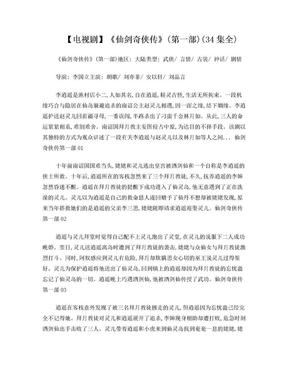 【电视剧】 《仙剑奇侠传》(第一部)(34集全).doc