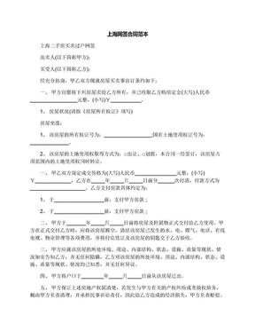 上海网签合同范本.docx