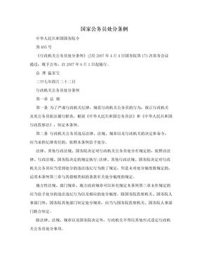 国家公务员处分条例.doc
