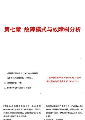 可靠性工程13-14-15故障树-yjg.ppt