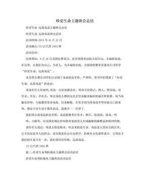 珍爱生命主题班会总结.doc