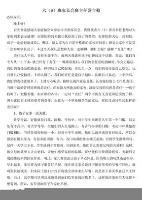 六年级家长会班主任发言稿(2).doc