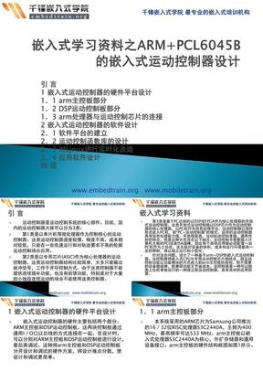 嵌入式学习资料之ARM+PCL6045B的嵌入式运动控制器设计.ppt