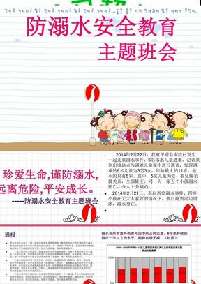 【2019整理】《级防溺水班会》PPT课件.ppt