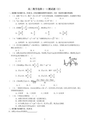 高二数学选修1-1测试题(2).doc