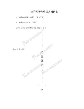三升四暑期班语文测试卷.doc