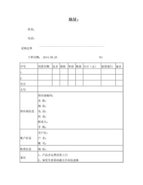 采购定单.doc