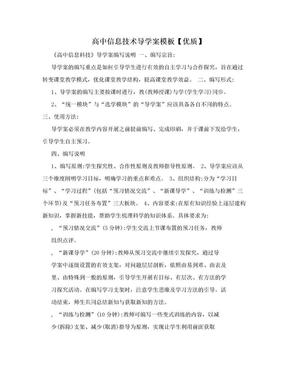 高中信息技术导学案模板【优质】.doc
