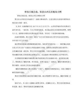 禁毒百城会战,斩获山西长治贩毒大鳄.doc