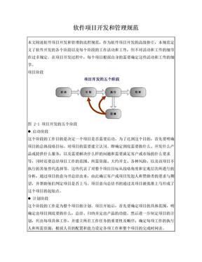 软件开发项目规范.doc