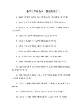小学三年级数学计算题集锦(一).doc