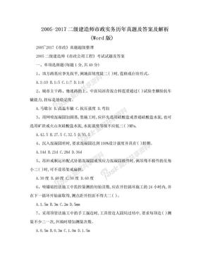 2005-2017二级建造师市政实务历年真题及答案及解析(Word版).doc