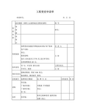 工程变更申请单(ECR).doc