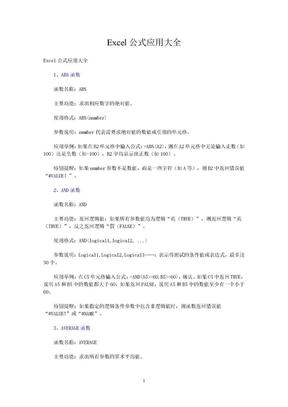 Excel公式函数大全(超全).doc