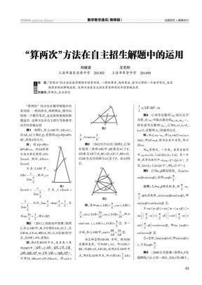 """""""算两次""""方法在自主招生解题中的运用.pdf"""