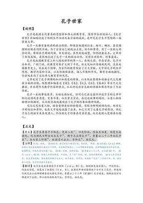史记_孔子世家(原文,注释,翻译).pdf