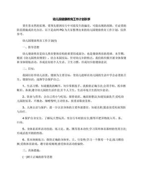 幼儿园健康教育工作计划秋季.docx