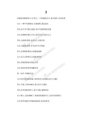 教师节诗歌朗诵稿(教师4人分角色).doc