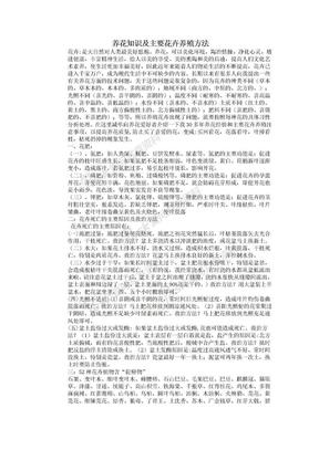 养花知识及主要花卉养殖方法.doc