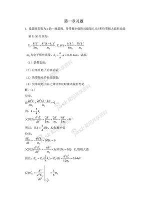 半导体物理学(刘恩科第七版)习题答案(比较完全).doc