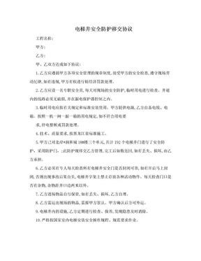 电梯井安全防护移交协议.doc