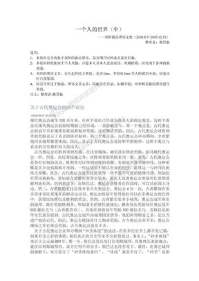 刘仰博客文集(中).doc