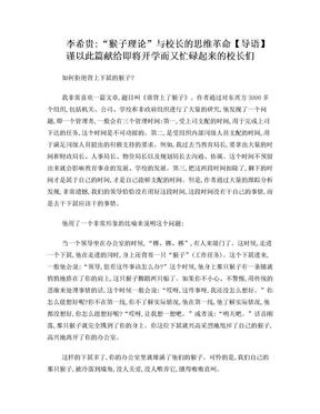 李希贵猴子理论.doc
