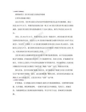 璀璨如星空 克什米尔蓝宝石的高冷格调.doc.doc