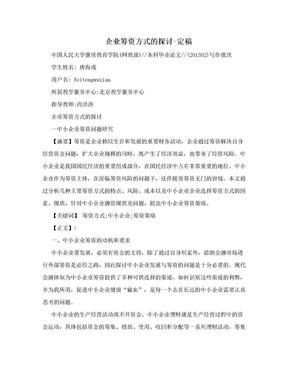 企业筹资方式的探讨-定稿.doc