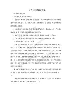 妇产科考试题及答案.doc