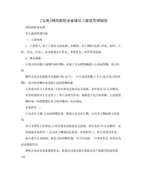 [宝典]网络销售事业部员工薪资管理制度.doc