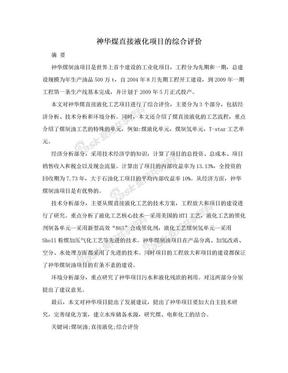 神华煤直接液化项目的综合评价.doc