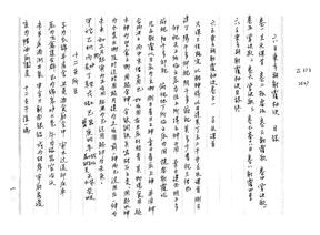 六壬东方朔射覆秘诀.pdf
