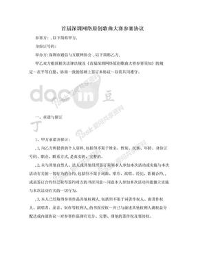 首届深圳网络原创歌曲大赛参赛协议.doc