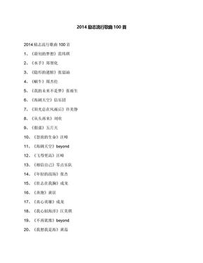 2014励志流行歌曲100首.docx