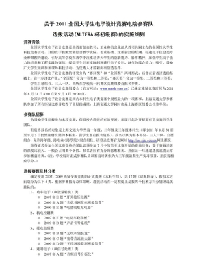 关于2011全国大学生电子设计竞赛电院参赛队选拔活动的实施细则2011-4-14.doc