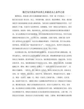 隐芝先生的金华出世之术就是太乙金华之道.doc