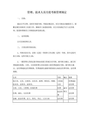 管理人员月度绩效考核管理规定.doc