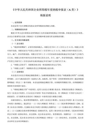 《中华人民共和国企业所得税年度纳税申报表(A类)》填报说明.DOC